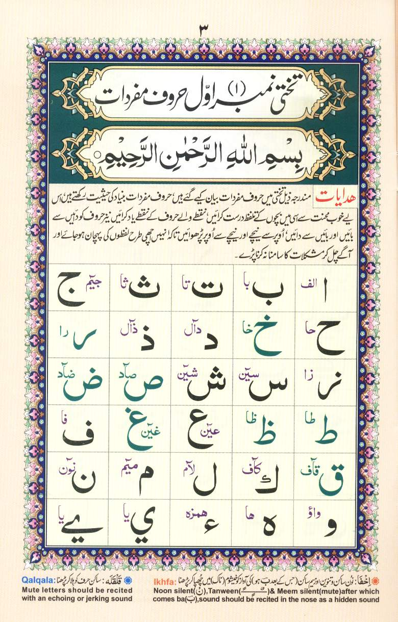 Learn read quran tajweed software